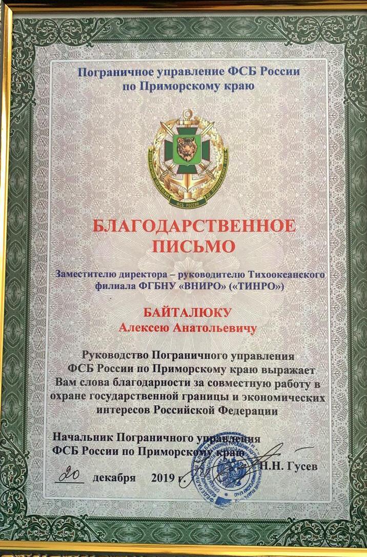 Руководство Приморского погрануправления ФСБ России провело встречу с учеными ВНИРО